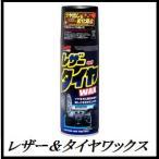 ソフト99 レザー&タイヤワックス (タイヤクリーナー)【SOFT99】 【ココバリュー】