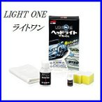 ソフト99 ライトワン (LIGHT ONE)(ヘッドライトクリーナー)(SOFT99)【ココバリュー】