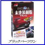 ソフト99 ブラックパーツワン (未塗装樹脂パーツ復活剤)(SOFT99)【ココバリュー】