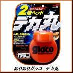 (当店イチオシセール!) ソフト99 ぬりぬりガラコ デカ丸 (撥水/ガラスコーティング/glaco)(SOFT99)【ココバリュー】