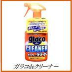 ソフト99 ガラコdeクリーナー (撥水/ガラスクリーナー/glaco)(SOFT99)【ココバリュー】