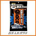 ソフト99 お手入れガラコ (撥水/ガラスクリーナー/glaco)(SOFT99) 【ココバリュー】