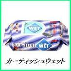 ソフト99 カーティッシュウェット (ウェットティッシュ)【SOFT99】【ココバリュー】