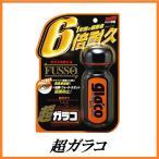 (当店イチオシセール!) ソフト99 超ガラコ (撥水/ガラスコーティング/glaco) SOFT99 【ココバリュー】