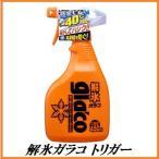 ソフト99 解氷ガラコ トリガー (撥水コート)(SOFT99)【ココバリュー】
