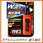ソフト99 ダブルジェットガラコ 耐久強化 (撥水/ガラスコーティング/glaco)(SOFT99)【ココバリュー】
