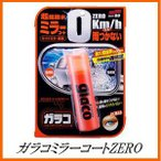 ソフト99 ガラコミラーコートZERO (撥水/サイドミラーコーティング/glaco)(SOFT99)【ココバリュー】