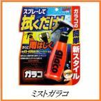 ソフト99 ミストガラコ (撥水/ガラスコーティング/glaco)(SOFT99)【ココバリュー】