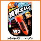 ソフト99 ぬりぬりガラコ ハヤデキ (撥水/ガラスコーティング/glaco) SOFT99 【ココバリュー】