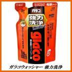 ソフト99 ガラコウォッシャー 強力洗浄 (撥水/ガラスコーティング/glaco)(SOFT99)【ココバリュー】