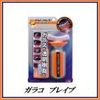 ソフト99 ガラコ ブレイブ (撥水/ガラスコーティング/glaco) SOFT99【ココバリュー】