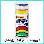 ソフト99 チビカン クリアー 120ml (ボデーペン)(Chibi-Can)(99工房)【SOFT99】【ココバリュー】