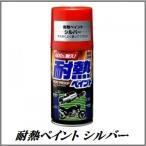 ソフト99 耐熱ペイント シルバー (銀) 300ml ボデーペン (99工房) SOFT99 ココバリュー
