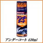 ソフト99 アンダーコート ボデーペン (99工房)【SOFT99】【ココバリュー】