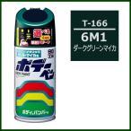 ソフト99 ボデーペン T-166 「カラーナンバー 6M1」 ダークグリーンマイカ トヨタ(TOYOTA)/SOFT99 【ココバリュー】