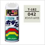 ソフト99 ボデーペン T-182 「カラーナンバー 042」 ホワイトパールマイカ トヨタ(TOYOTA)/SOFT99 【ココバリュー】