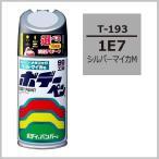 ソフト99 ボデーペン T-193 「カラーナンバー 1E7」 シルバーマイカM トヨタ(TOYOTA)/SOFT99 【ココバリュー】