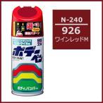 ソフト99 ボデーペン N-240 「カラーナンバー 926」 ワインレッドM ニッサン(NISSAN/日産) SOFT99 【ココバリュー】