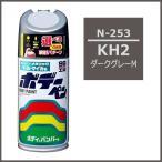 ソフト99 ボデーペン N-253 「カラーナンバー KH2」 ダークグレー ニッサン(NISSAN/日産) SOFT99 【ココバリュー】