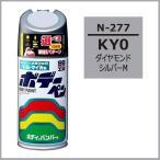 ソフト99 ボデーペン N-277 「カラーナンバー KY0」 ダイヤモンドシルバーM ニッサン(NISSAN/日産) SOFT99 【ココバリュー】