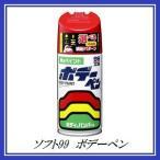 ソフト99 ボデーペン N-278 「カラーナンバー KX4」 チタニウムシルバーM ニッサン(NISSAN/日産) SOFT99 【ココバリュー】