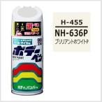 ソフト99 ボデーペン H-455 「カラーナンバー NH636P」 ブリリアントホワイトP ホンダ(HONDA)/SOFT99 【ココバリュー】