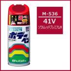 【新色】 ソフト99 ボデーペン M-536 「カラーナンバー 41V」 ソウルレッドプレミアムM 「マツダ/MAZDA」 SOFT99 【ココバリュー】
