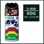 ソフト99 ボデーペン S-806 「カラーナンバー 0DG」 サターンブラックM スズキ(SUZUKI)/SOFT99 【ココバリュー】