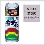 ソフト99 ボデーペン S-813 「カラーナンバー Z2S」 シルキーシルバーM スズキ(SUZUKI)/SOFT99 【ココバリュー】