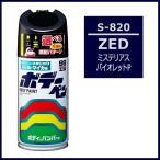 【新色】 ソフト99 ボデーペン S-820 「カラーナンバー ZED」 ミステリアスバイオレットP 「スズキ/SUZUKI」 SOFT99 【ココバリュー】