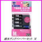ソフト99 耐水サンドペーパーセット M (99工房)【SOFT99】 【ココバリュー】
