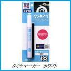 ソフト99 タイヤマーカー ホワイト 8ml (99工房)【SOFT99】 【ココバリュー】