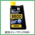ソフト99 液体コンパウンド9800 (99工房) 【SOFT99】 【ココバリュー】