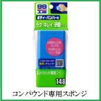 ソフト99 コンパウンド専用スポンジ (99工房) 【SOFT99】 【ココバリュー】