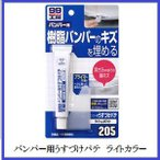 ソフト99 バンパー用うすづけパテ ライトカラー (99工房)【SOFT99】【ココバリュー】