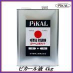 日本磨料工業 ピカール液 4kg メタルポリッシュ 金属磨き ココバリュー