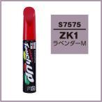 ソフト99 タッチアップペン S7575 「カラーナンバー ZK1」 ラベンダーM  スズキ(SUZUKI)(SOFT99)【ココバリュー】