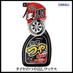 オカモト産業 タイヤのつや出しワックス (品番 2066) CARALL カーオール 【ココバリュー】
