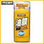 プロスタッフ 41 キイロビン200 (油膜消し/油膜取り)【PROSTAFF】【ココバリュー】