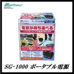 (当店イチオシセール!) 大自工業 SG-1000 ポータブル電源 meltec/メルテック (12000円以上のご購入で全国送料無料です)【ココバリュー】