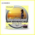 栄光社 A101 エアースペンサー ブライトムスク AIR SPENCER (EIKOSHA)【ココバリュー】