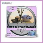 栄光社 A65 エアースペンサー スゥーホワイト AIR SPENCER (EIKOSHA)【ココバリュー】