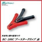 大自工業 BC-100C ブースタークリップ 100A 赤 (クリップカバー付) メルテック/Meltec 【ココバリュー】