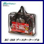 大自工業 BC-380 ブースターケーブル 380A/3.5メートル DC12V/DC24V用 (業務用ブースターケーブル/緊急ケーブル) メルテック/Meltec 【ココバリュー】