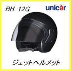 ユニカー工業 BH-12G ジェットヘルメット 「カラー/ガンメタリック」【unicar】【ココバリュー】