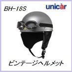 ユニカー工業 BH-18S ビンテージスタイル ハーフヘルメット 「カラー/シルバー」【unicar】【ココバリュー】