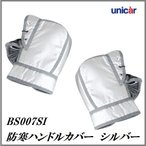 ユニカー工業 BS-007SI SMART 防寒ハンドルカバー シルバー (バイク/防寒グッズ) unicar 【ココバリュー】