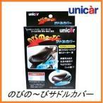 ユニカー工業 BS-019 のびのびサドルカバー Lサイズ 「バイク用シートカバー」【UNICAR】【ココバリュー】