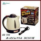 (当店イチオシセール!) 大自工業 CK-754 あったCarケトル 24V車専用 (湯沸かし器/ポット) Meltec/メルテック 【ココバリュー】