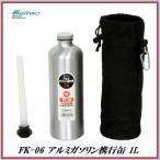 大自工業 FK-06 アルミガソリン携行缶 1L (ガソリン缶) メルテック/Meltec ココバリュー